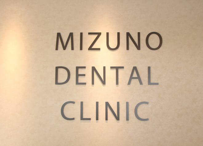 みずの歯科クリニック