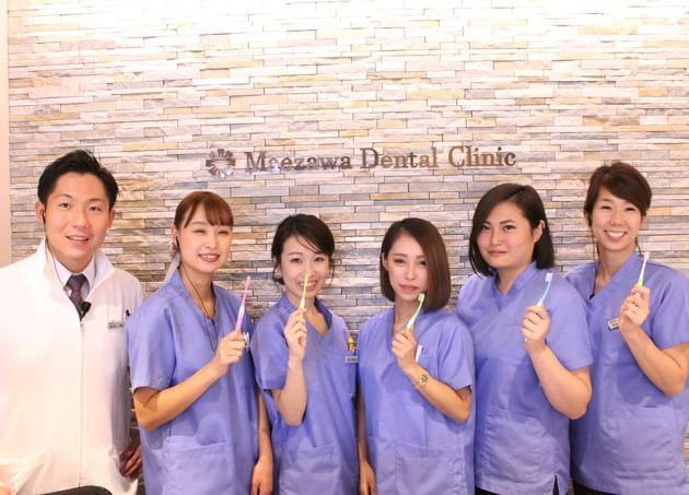 前沢歯科クリニック