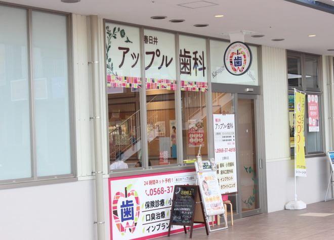 春日井アップル歯科