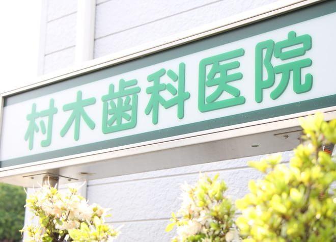 村木歯科医院