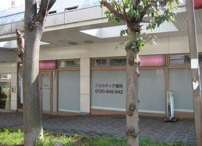 二俣川アルカディア歯科
