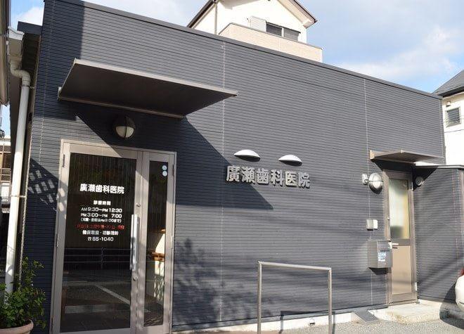 廣瀬歯科医院