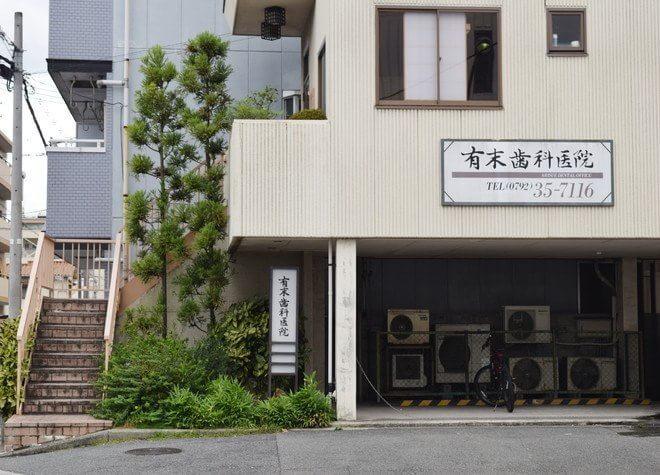 有末歯科医院