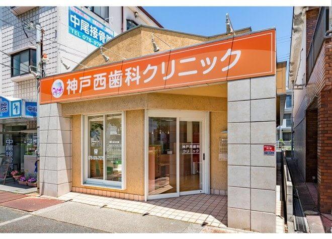 神戸西歯科クリニック