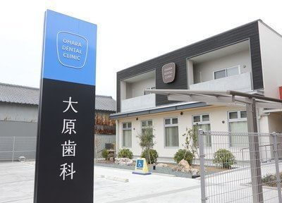 大原歯科医院