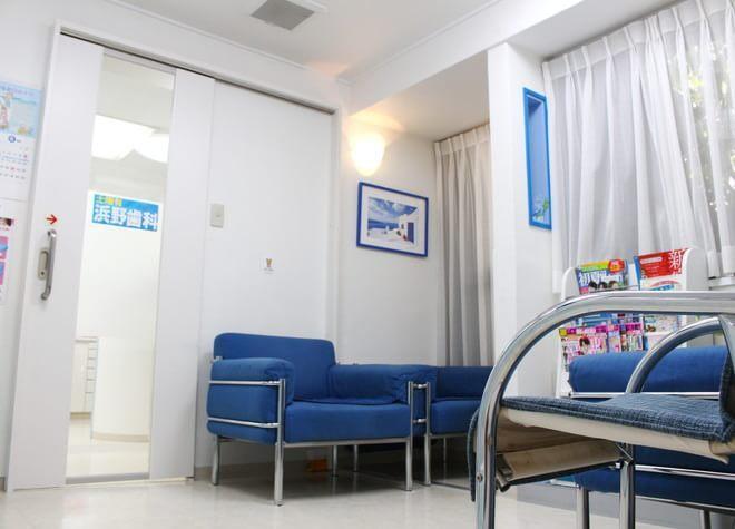 浜野歯科医院