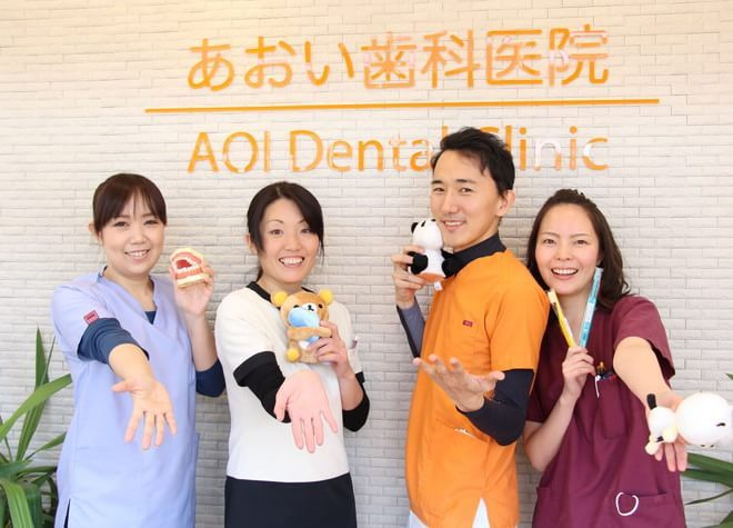 あおい歯科医院