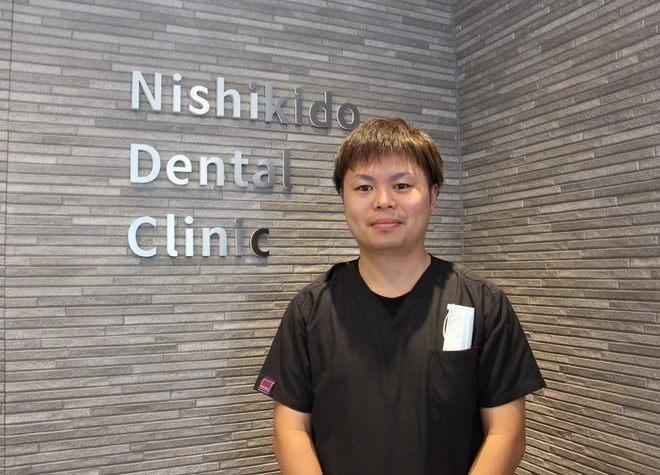 にしきど歯科医院