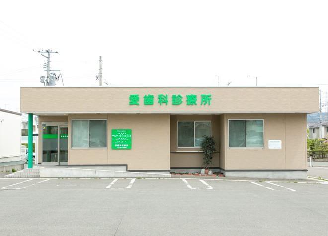 愛歯科診療所