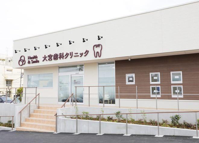 大宮歯科クリニック