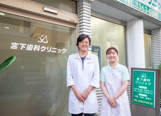 宮下歯科クリニック
