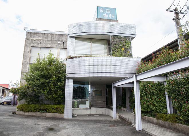 新田歯科医院
