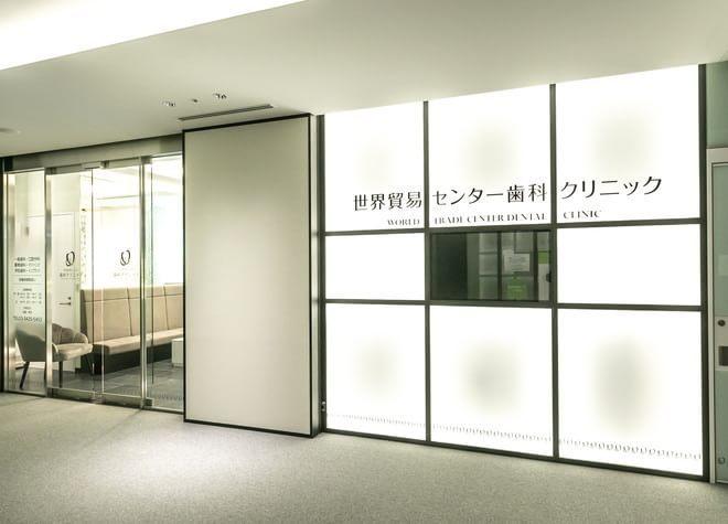 世界貿易センター歯科クリニック