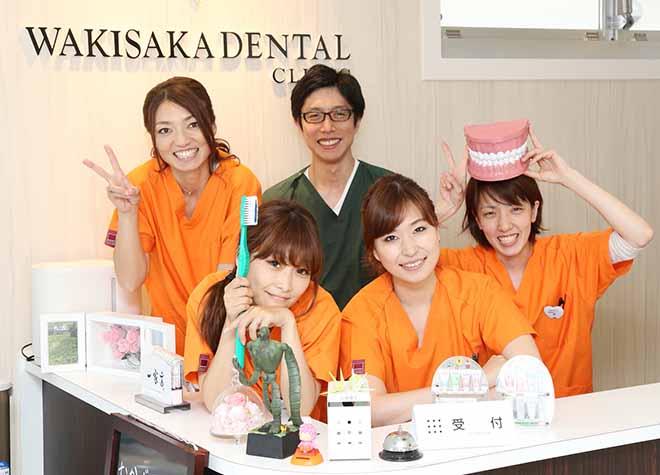 わきさか歯科クリニック