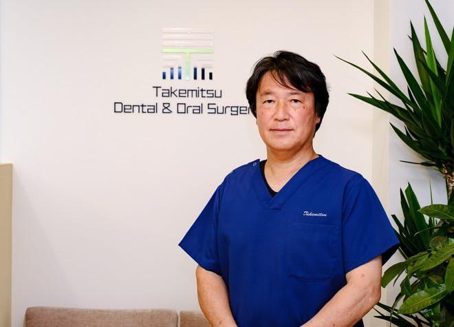 たけみつ歯科口腔外科