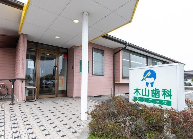 木山歯科クリニック