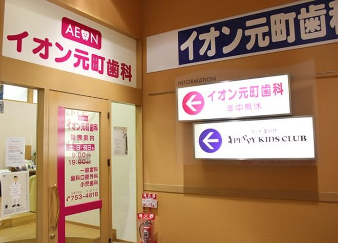 イオン元町歯科クリニック
