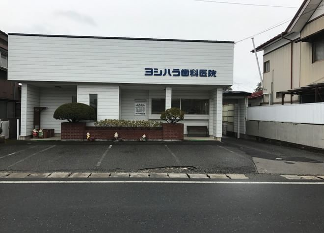 ヨシハラ歯科医院