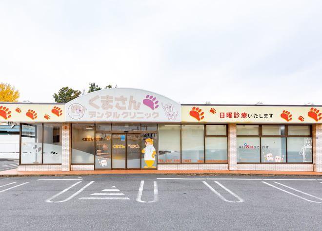 くまさんデンタルクリニック鎌ヶ谷診療所