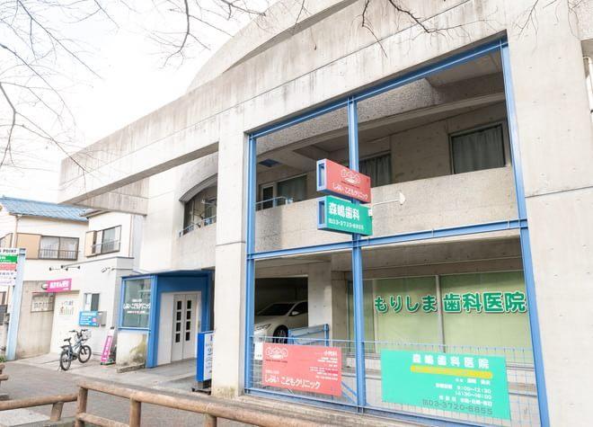 森嶋歯科医院