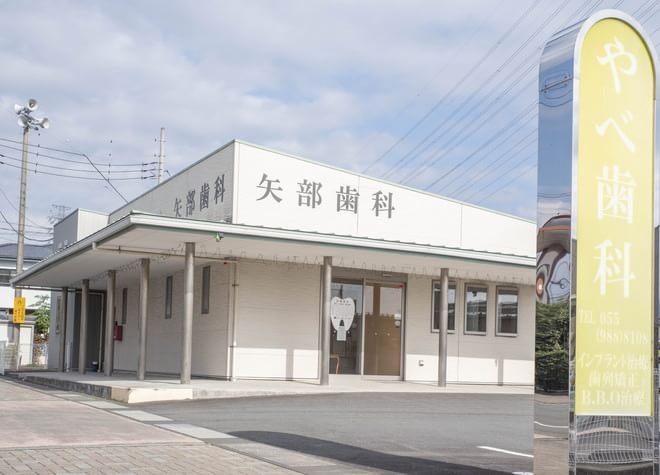 矢部歯科医院桜堤診療所